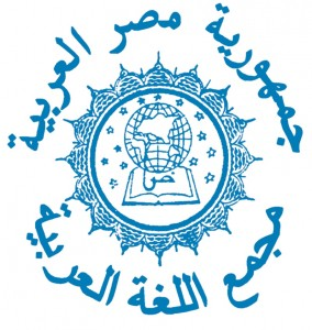 2013 - Arabic Language Academy in Cairo - better from them