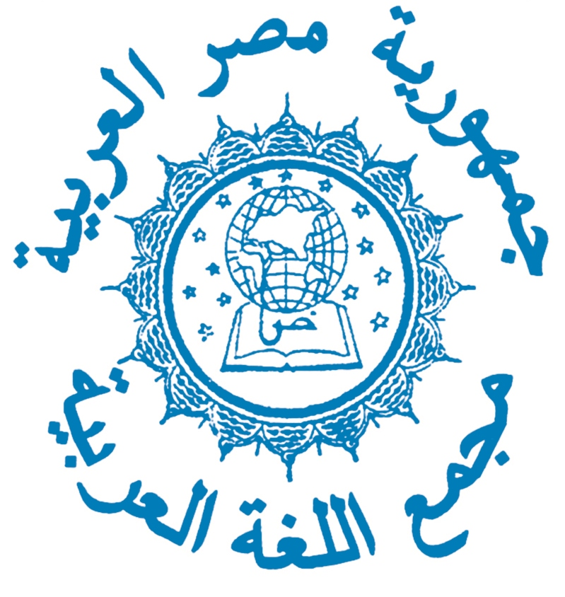 Arabic Language Academy In CairoArabic Language Logo